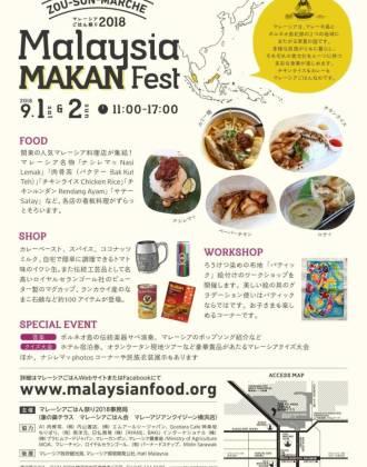 マレーシアごはん祭り2018~Malaysia MAKAN Festのフライヤー2