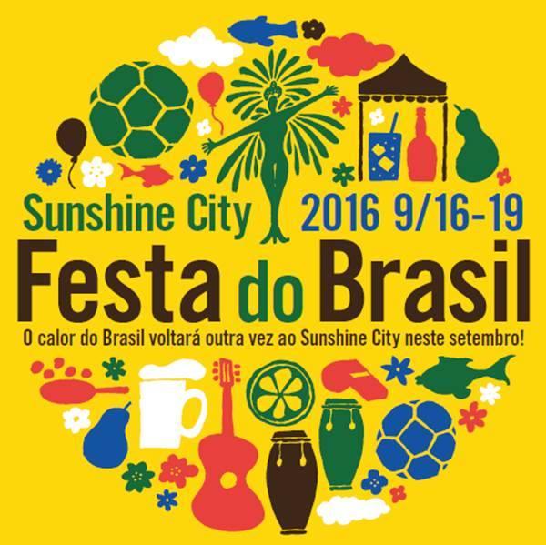 サンシャインシティ フェスタ ド ブラジル2016のフライヤー
