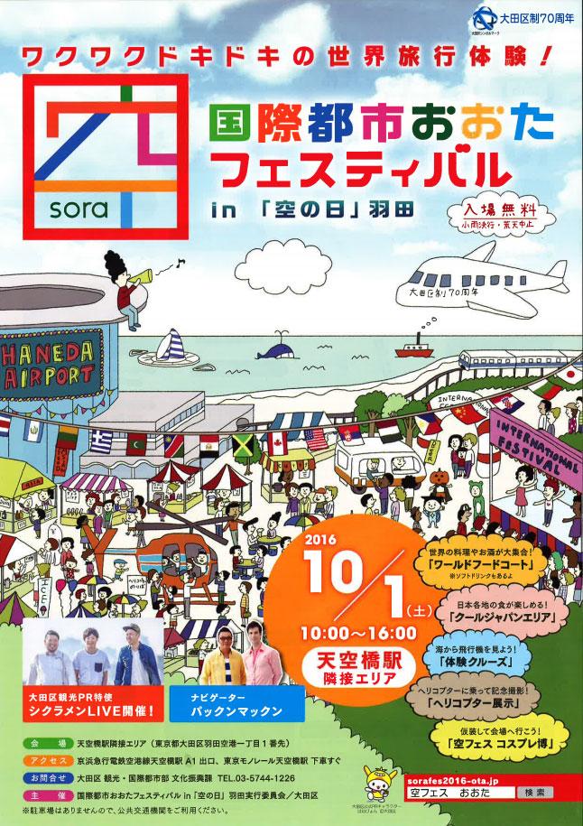 国際都市おおたフェスティバルin「空の日」羽田 2016のフライヤー