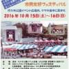 2016年10月15日(土)・16日(日)第7回日本インドネシア市民友好フェスティバル in YOYOGI / 代々木公園 ケヤキ並木