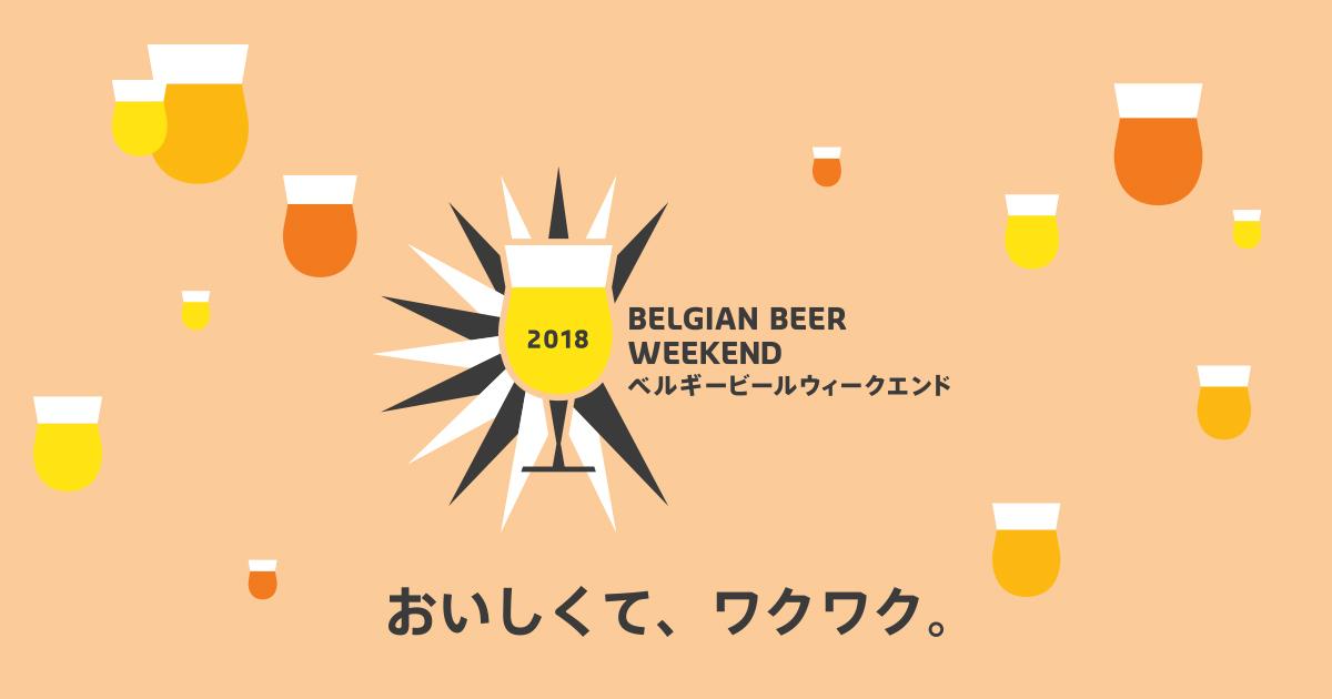 ベルギービールウィークエンド東京2018のフライヤー