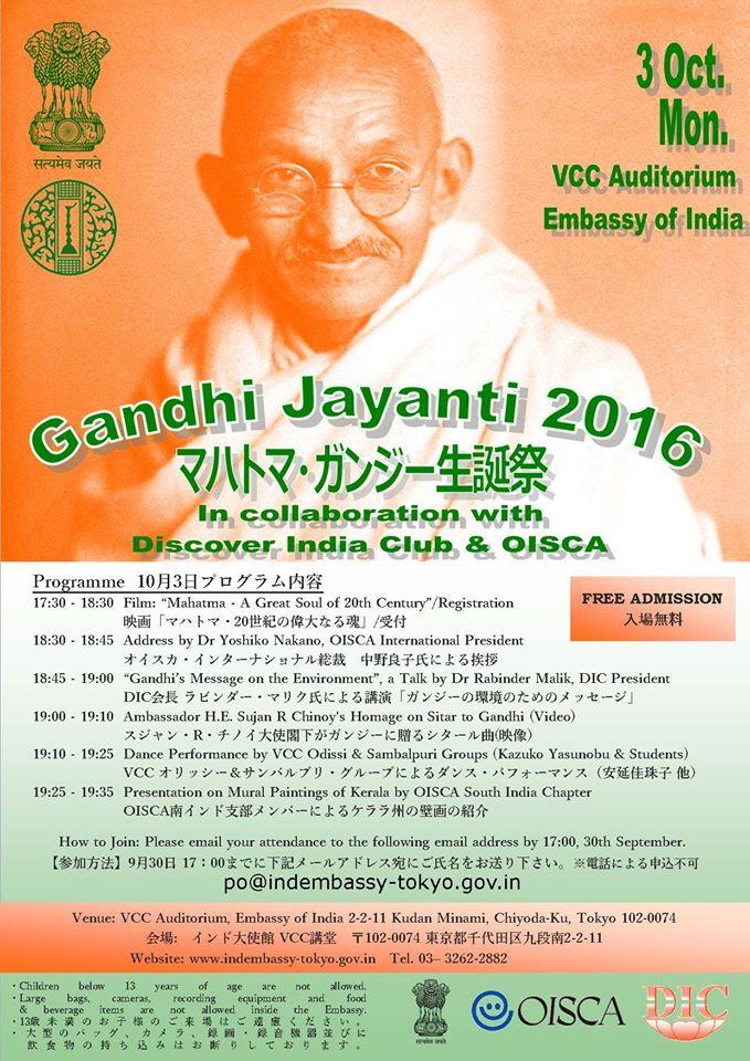 ガンジー生誕祭(Gandhi Jayanth)のフライヤー
