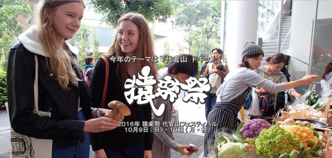 猿楽祭2016 代官山フェスティバルのフライヤー