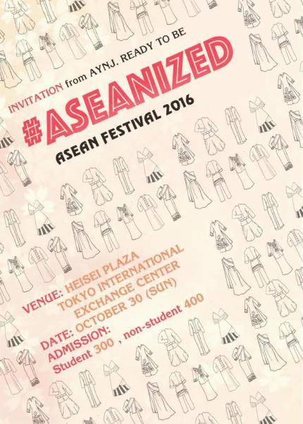 アセアンフェスティバル2016(ASEAN Festival)のフライヤー
