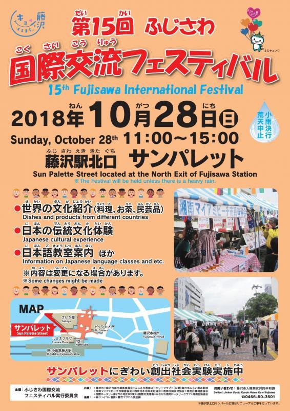 第15回ふじさわ国際交流フェスティバルのフライヤー