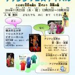 2016年11月23日(水・祝)第6回金沢ラウンジフェスティバル / 横浜市立大学金沢八景キャンパス
