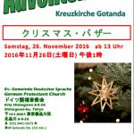 2016年11月26日(土)東京のドイツ語福音教会クロイツキルヒェ「クリスマス・バザー」 / 品川区