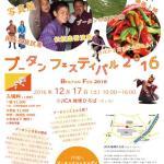 2016年12月17日(土)第1回ブータンフェスティバル2016 / 東京・ JICA地球ひろば (JICA市ヶ谷ビル)