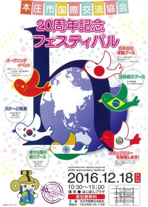 本庄市国際交流協会20週年記念フェスティバルのフライヤー1