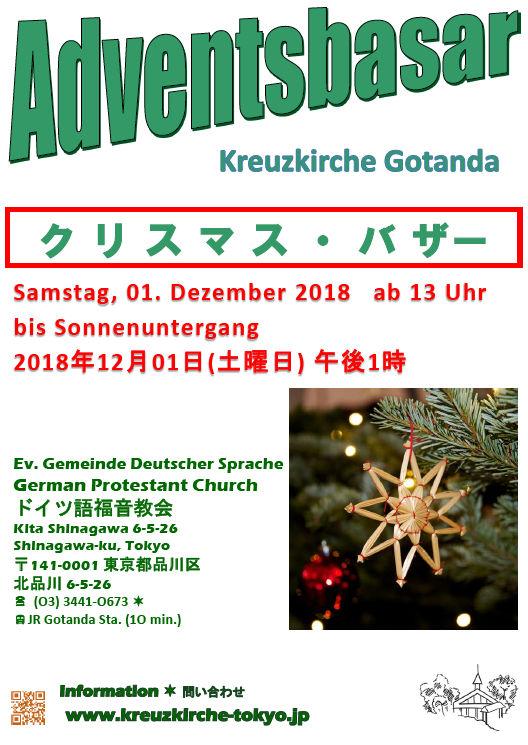 ドイツ語福音教会クロイツキルヒェ「2018年クリスマス・バザー」のフライヤー