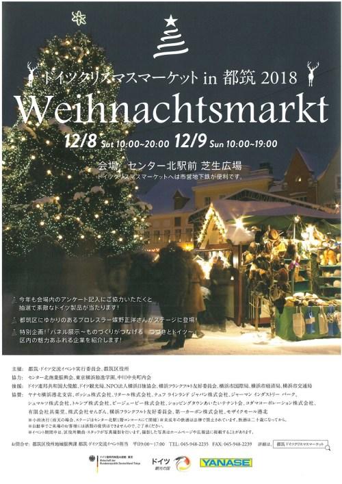 ドイツクリスマスマーケット in 都筑 2018のフライヤー2