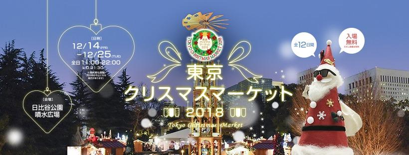 東京クリスマスマーケット2018のフライヤー