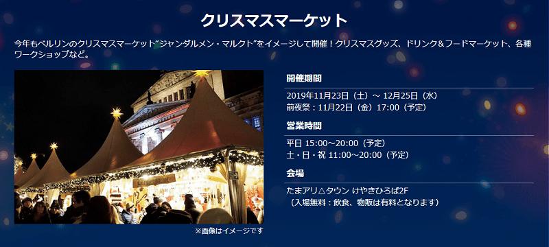 クリスマスマーケット in さいたま新都心(たまアリ△タウン)
