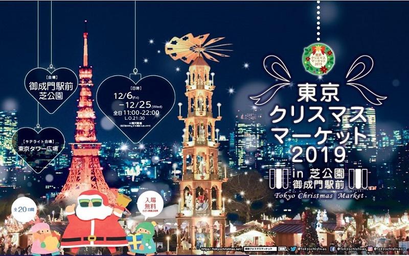 東京クリスマスマーケット2019のフライヤー