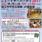 2017年1月22日(日)狛江市国際交流協会ニューイヤーパーティ2017 / 東京都・狛江市民センター