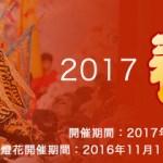 2017年1月28日(土)~2月11日(土)横浜中華街 2017春節(旧正月)