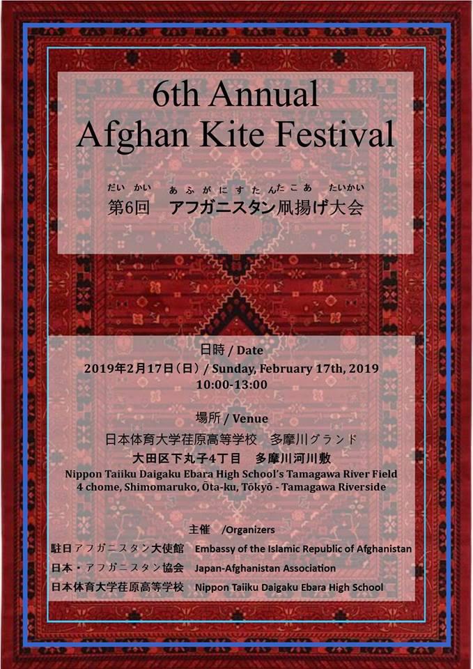 第6回アフガニスタン凧揚げ大会のフライヤー