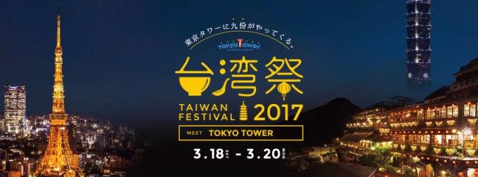 東京タワー台湾祭 2017のフライヤー
