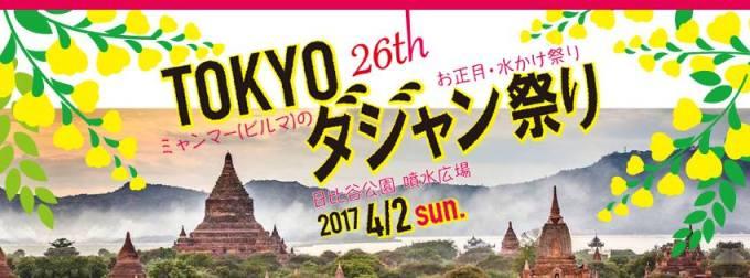 TOKYOダジャン祭りのフライヤー3