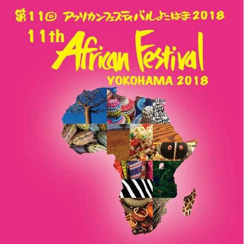 第11回アフリカンフェスティバルよこはま2018のフライヤー