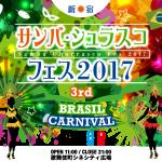 2017年4月6日(木)~9日(日)新宿サンバ・シュラスコフェス2017 / 歌舞伎町シネシティ広場