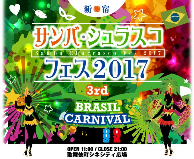 新宿サンバ・シュラスコフェス2017のフライヤー