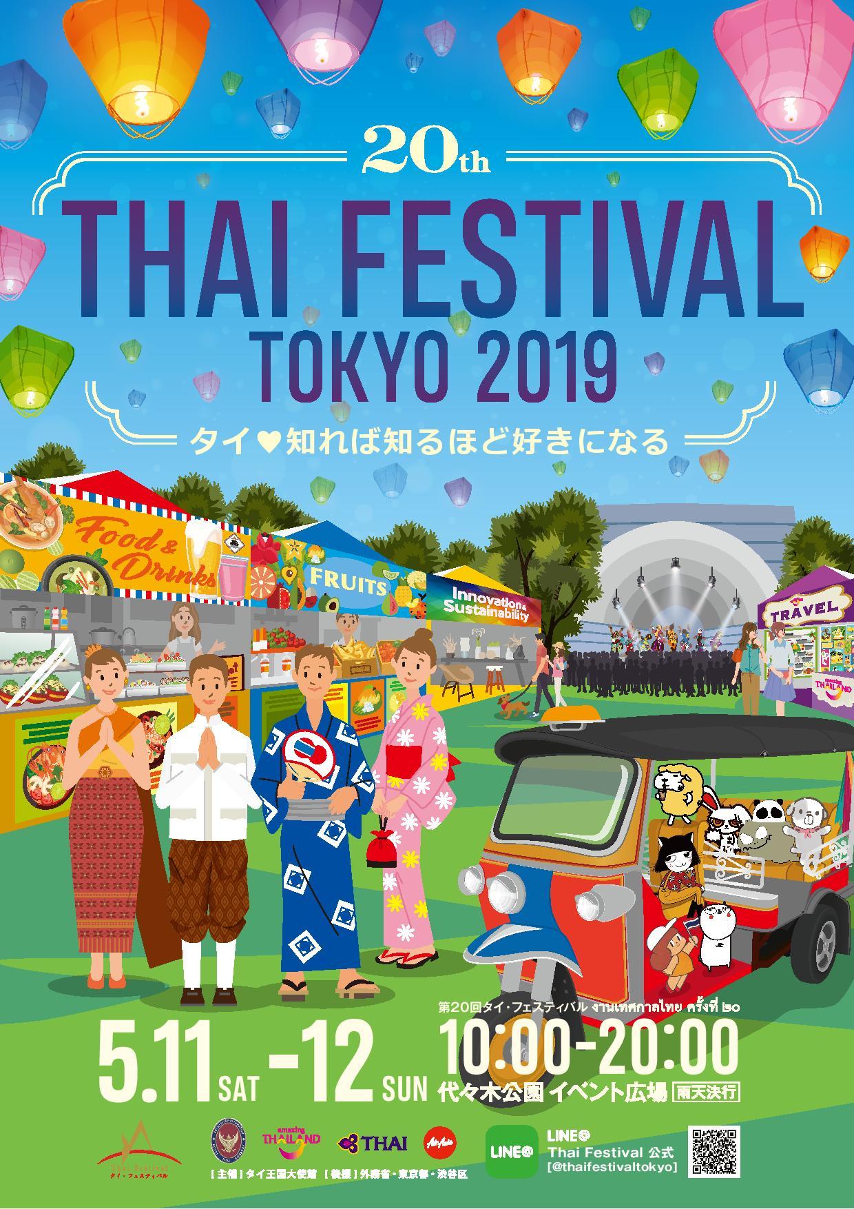 第20回 タイ・フェスティバル 2019のフライヤー1