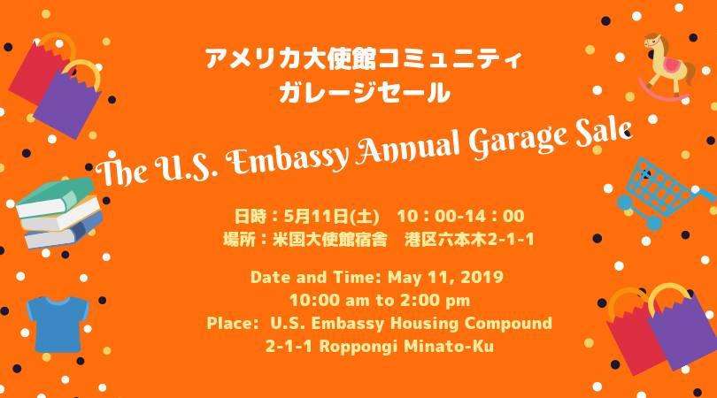 2019年アメリカ大使館コミュニティーのガレージセールのフライヤー
