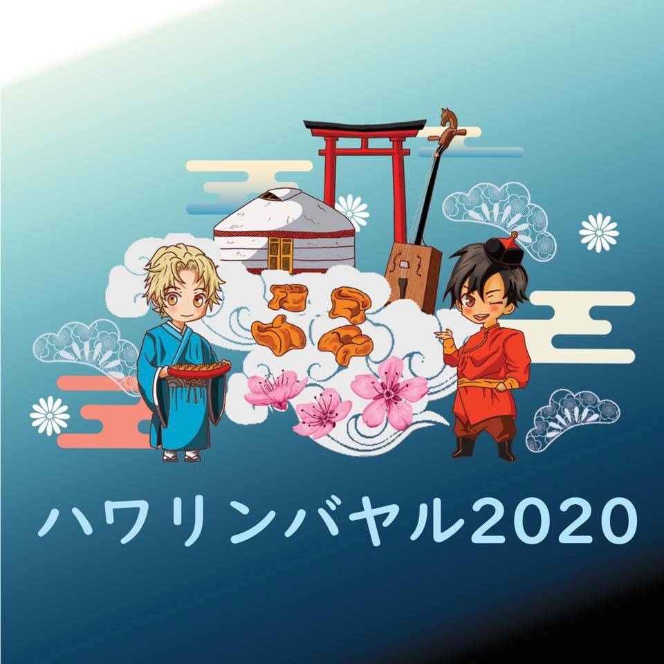 ハワリンバヤル(モンゴル春祭り)2020