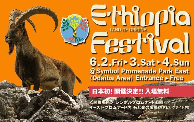 第1回エチオピア・フェスティバルのフライヤー1
