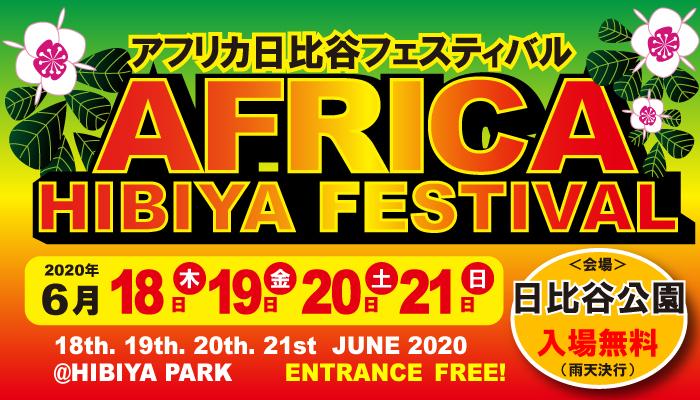 2020年アフリカ日比谷フェスティバルのフライヤー