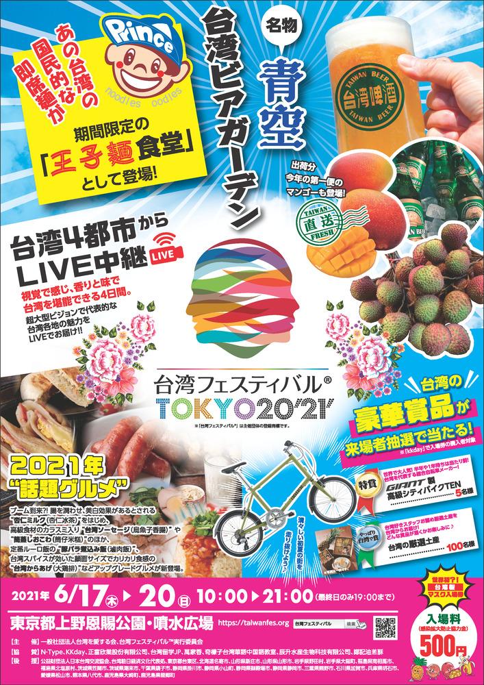 台湾フェスティバル TOKYO 2021のフライヤー