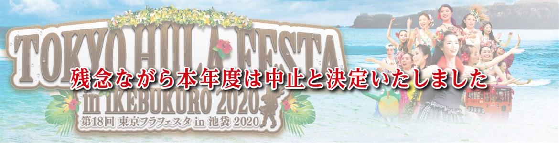 「第18回 東京フラフェスタ in 池袋 2020」中止のお知らせ