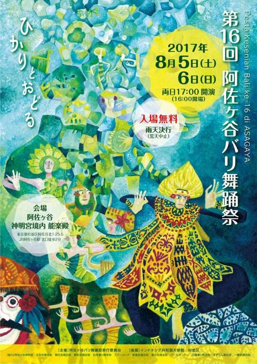 第16回阿佐ヶ谷バリ舞踊祭「ひかりとおどる」のフライヤー1