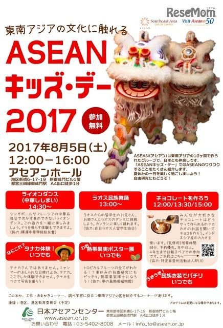 ASEANキッズ・デー 2017のフライヤー