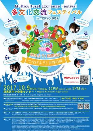 多文化交流フェスティバル in TOKYO 2017のフライヤー1