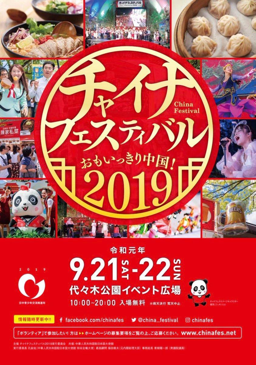 チャイナフェスティバル2019(中国節)のフライヤー1
