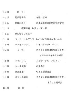第20回町田発国際ボランティア祭「2017夢広場」ステージプログラム