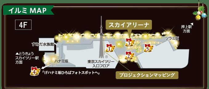 東京ソラマチ クリスマスイルミネーション・マップ