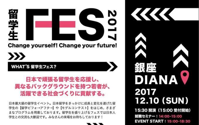 留学生フェス2017