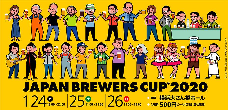ジャパンブルワーズカップ2020のフライヤー1