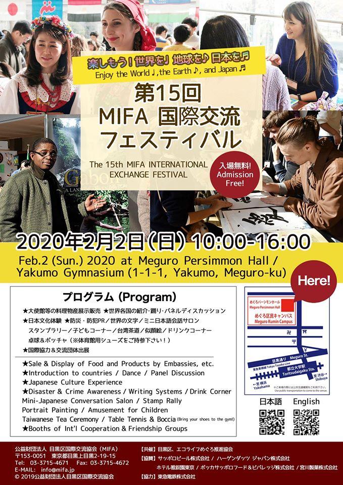 第15回MIFA国際交流フェスティバルのフライヤー