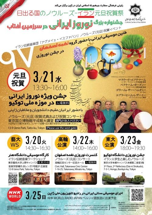 日出る国のノウルーズ - イラン元旦祝賀祭のフライヤー