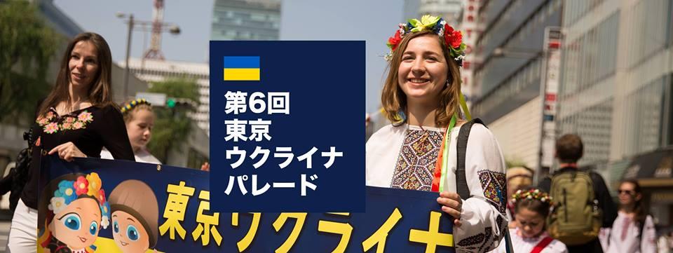 第6回東京ウクライナ・パレードのフライヤー