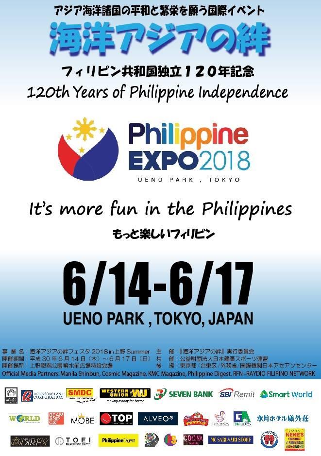 フィリピンエキスポ2018のフライヤー1