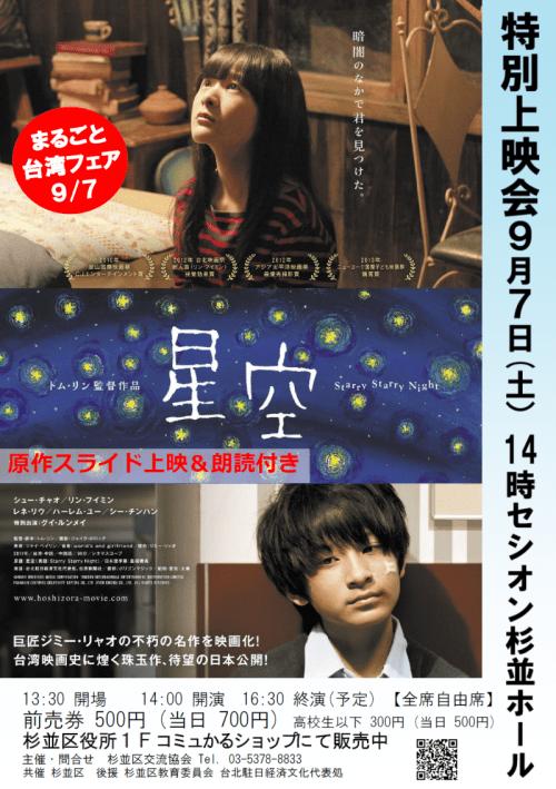 まるごと台湾フェア2019「星空」特別上映会のフライヤー