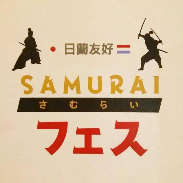 日蘭友好SAMURAIフェスのフライヤー