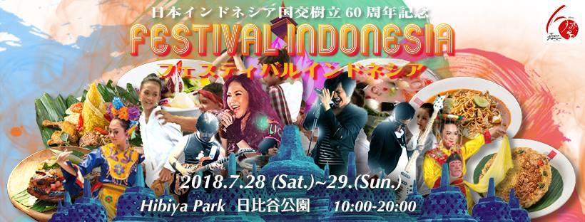 日本インドネシア国交樹立60周年記念「フェスティバルインドネシア」のフライヤー1