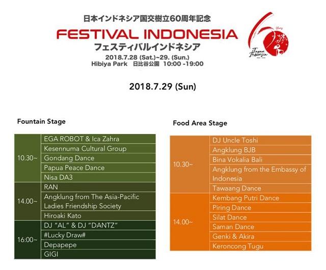 「フェスティバルインドシア2018」7月29日のステージスケジュール