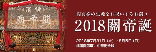 横浜中華街 2018関帝誕のフライヤー